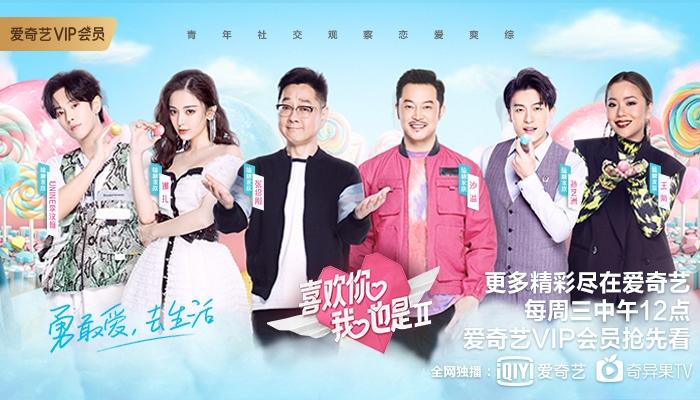 腾讯综艺《喜欢你我也是》第二季情感大爆发
