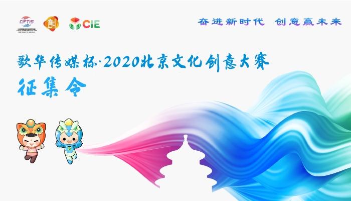 2020北京文化创意大赛征集令首发,加入我们吧!