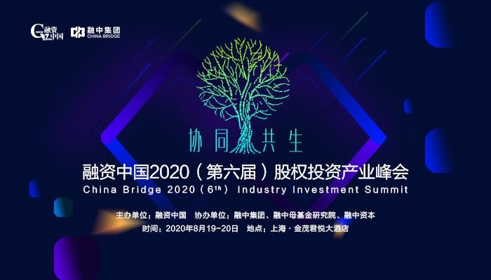 融资中国2020(第六届)股权投资产业峰会