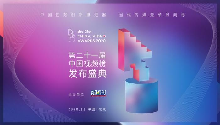 新周刊2020中国视频榜