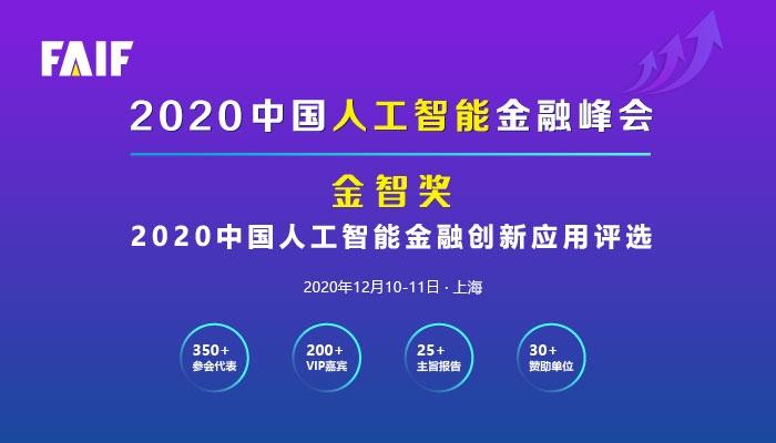 FAIF2020中国人工智能金融峰会