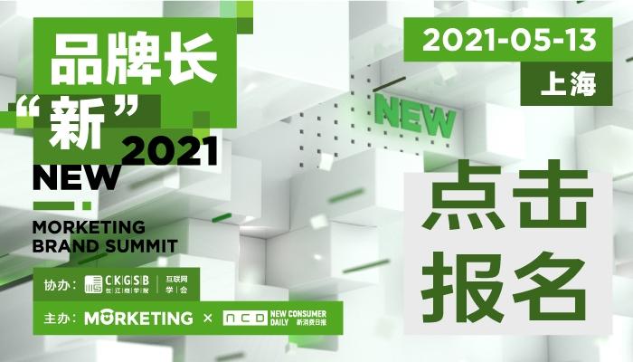Morketing 2021品牌峰会