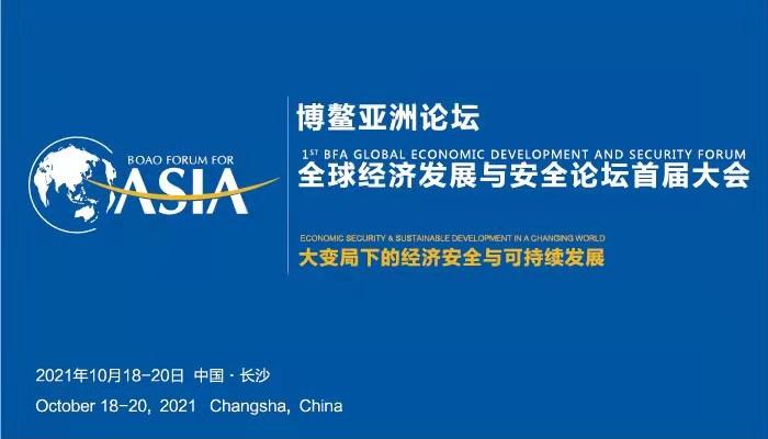 博鳌亚洲论坛全球经济发展与安全论坛首届大会