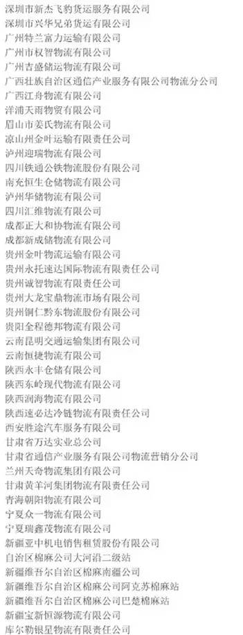 山东怡之航场站_最新A级物流企业公示名单,哪些知名快递品牌入围? 界面新闻 · ...