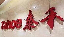 泰禾集团:上半年净利9.20亿 营业总收入增长近35%