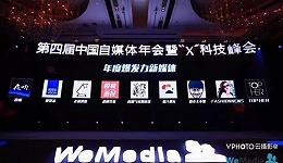 "TOPHER荣获移动风云榜""年度爆发力新媒体""奖"
