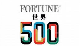 2018《财富》全球500强出炉 广东12家企业入榜成绩亮眼
