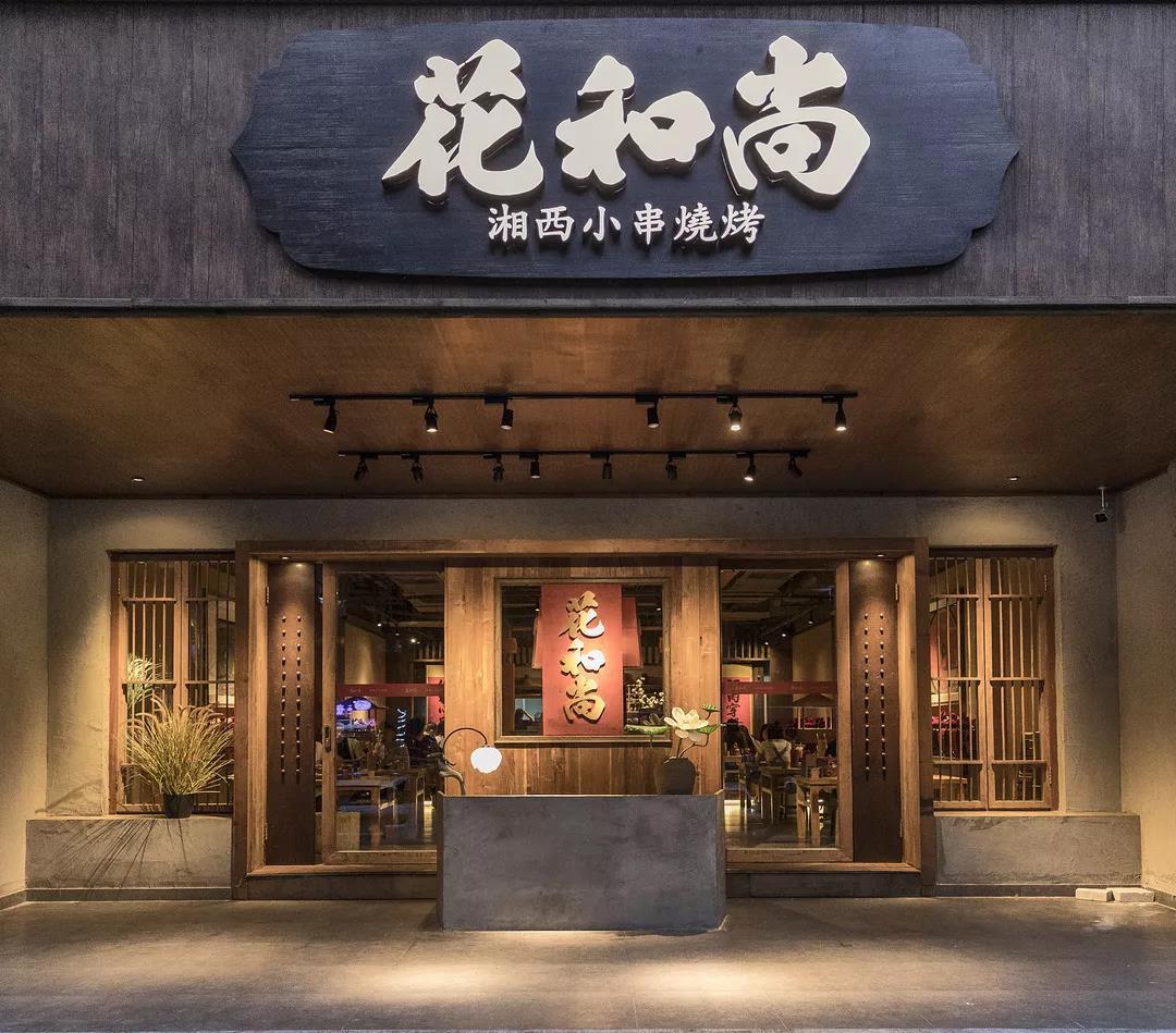 从湘西小串看烧烤构筑的广州深夜食堂