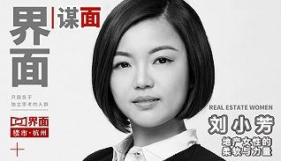谋面 | 刘小芳:地产女性的柔软与力量