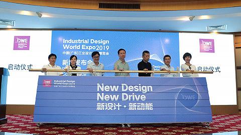 中国(广东)工业设计产业博览会将于10月在佛山顺德举办