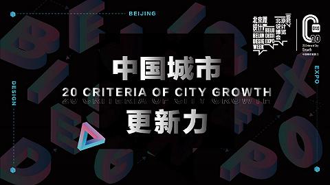 界面新聞聯手北京國際設計周 見證城市更新的力量