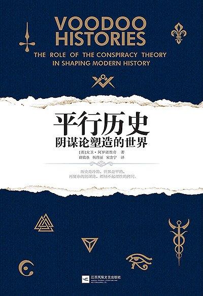 【书单】后真相时代的怀疑与惊悚:十部假新闻之书