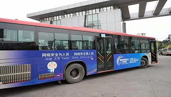 """""""網安號""""公交車亮相津城"""