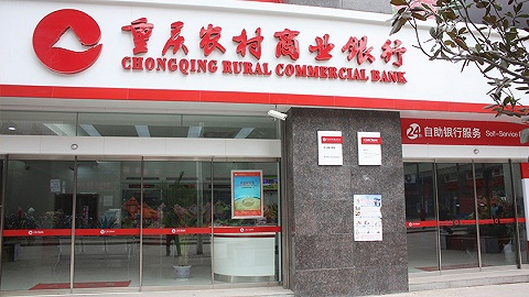 重庆农村商业银行A股定价7.36元,拟发行13.57亿股