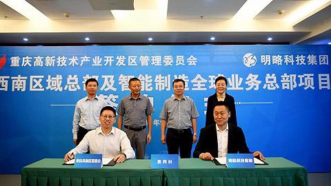 """助力重庆科学城人工智能产业发展,又一只""""独角兽""""来啦"""