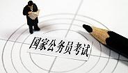 """2020""""国考""""开始报名,重庆地区招录448人"""