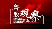 【鲁股观察 】10月16日57股上涨,淄博山东药玻领涨全省