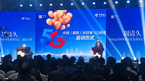 """""""中国科技城""""绵阳迎来""""5G时间"""""""