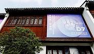 「苏州观 观苏州」非遗策展人:非遗文化需要与社会更直接的接触