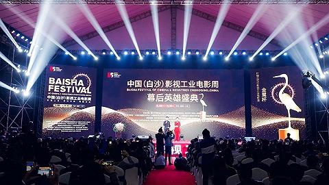 首届中国(白沙)影视工业电影周开幕,重庆江津打造新型影视基地