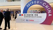 第十四届欧洽会:13个对欧合作项目签约近1.8亿美元
