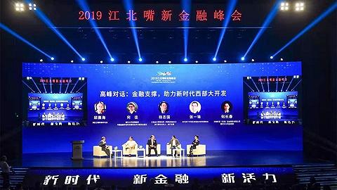 重庆如何打造内陆国际金融中心?看国内外专家支招