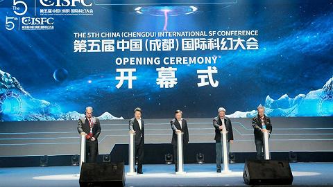 刘慈欣、阿来等中外科幻大家齐聚第五届中国(成都)国际科幻大会