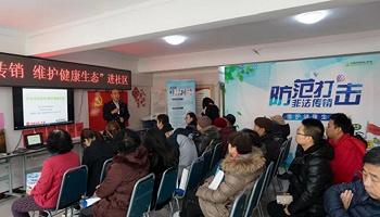 天津河东市监局聚力打造健康生态,打击非法传销进社区