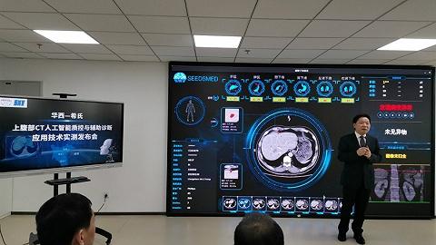 华西医院5G+人工智能质控及辅助诊断产品实测成功