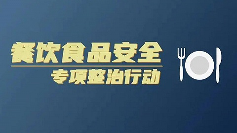宁波启动餐饮食品安全专项整治