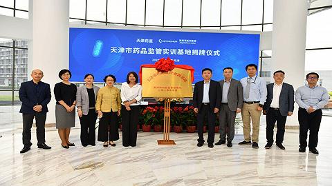天津市成立化学创新药与生物制品主题实训基地