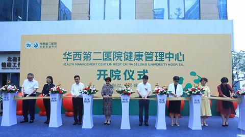 探索健康管理新模式,华西第二医院健康管理中心今日开诊