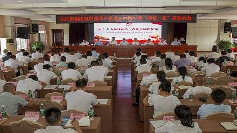 双流九江街道:表彰先进,向中国共产党成立99周年献礼