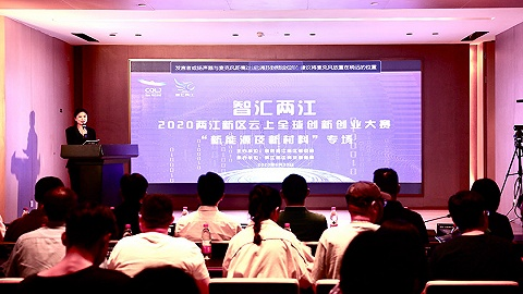 重庆两江新区举办云上全球创新创业大赛