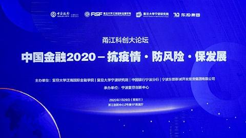 """中国金融2020-""""抗疫情·防风险·保发展""""首届甬江科创大论坛圆满落幕"""