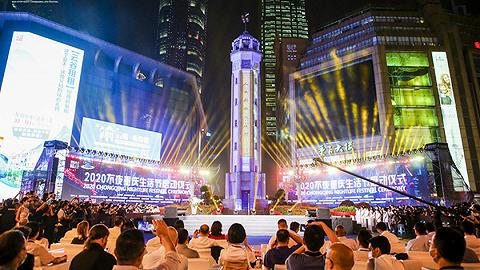 不夜重庆生活节来了,150余场特色主题活动持续到10月