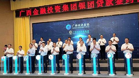 银企协作 深化改革——广西金融投资集团举行银团贷款签约仪式