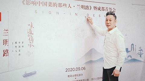 """中国烹饪大师兰明路举行新书发布会,讲述""""影响中国菜的那些人"""""""