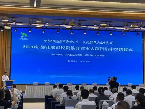 总投资638亿!都江堰市投资推介暨重大项目集中签约
