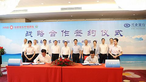 海南省农信社与兴业银行达成战略合作