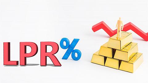 LPR报价连续5月未调,专家:短期房贷利率将继续低位企稳