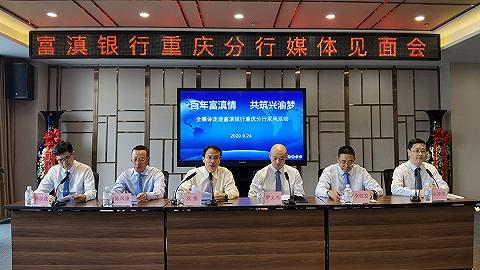 精准助力重庆经济发展,富滇银行重庆分行存贷款破百亿