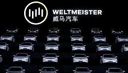 L4量产尚远,威马自动驾驶技术究竟是何水平?