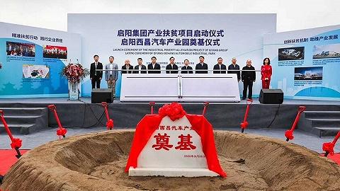 9月26日启阳集团产业扶贫项目启动,启阳西昌汽车产业园正式奠基