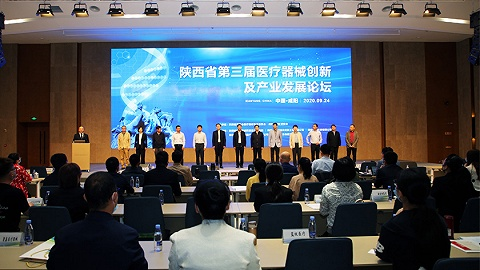 陕西省第三届医疗器械创新及产业发展论坛在咸阳高新区举行