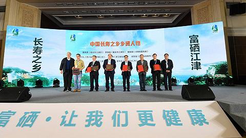"""""""中国长寿之乡""""齐聚重庆江津,共谋健康产业发展"""