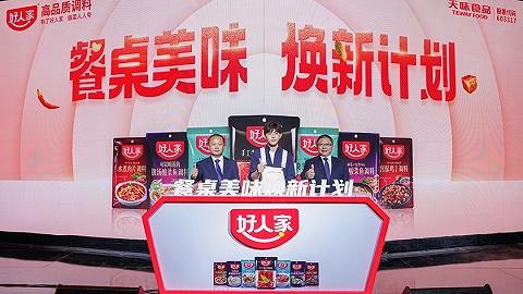 好人家品牌全新战略发布,邓伦亮相见证品牌营销再升级