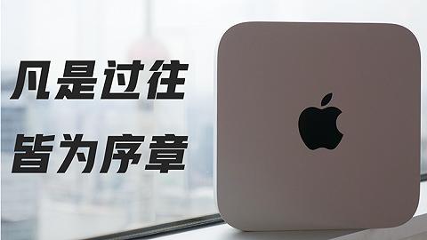 2020 Mac mini体验