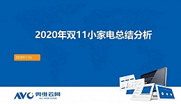 """2020年""""双11""""促销期中国小家电市场总结"""
