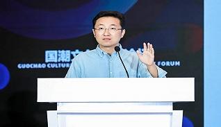 清華文創院執行院長胡鈺:國潮發展關乎經濟增長,更關乎文化自信